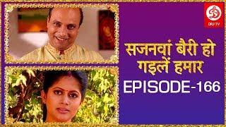सजनवां बैरी हो गईले हमार # Episode 166 # Bhojpuri TV Show 2019 | Family Shows | DRJ TV