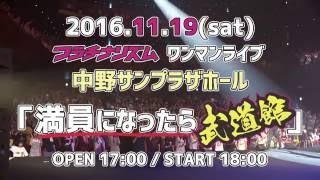 2016年11月19日(土) フラチナリズム ワンマンライブ in 中野サンプラザ...