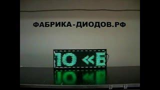 Бегущая строка Мурманск. Фабрика Диодов