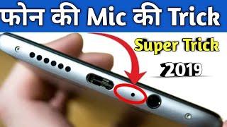 मोबाइल फोन की SUPER ट्रिक जो आपको पता नहीं है || Android Useful Setting 2019