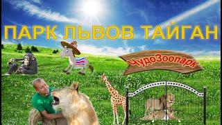 ЧудоЗоопарк (#Тайган) и Репрессии