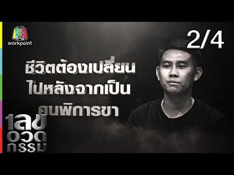 ดิว ภัทรพล - วันที่ 11 Jul 2019 Part 2/4