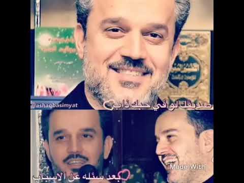 اسمع الحاج باسم الكربلائي😍 ماذا يقول عن الصديق