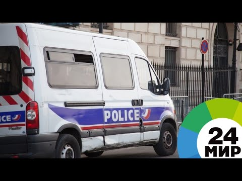 видео: На юге Франции неизвестный захватил семью в заложники - МИР 24