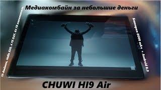 Первое знакомство с Chuwi Hi9 Air. Игры WOT: Bliz и PUBG, быстродействие