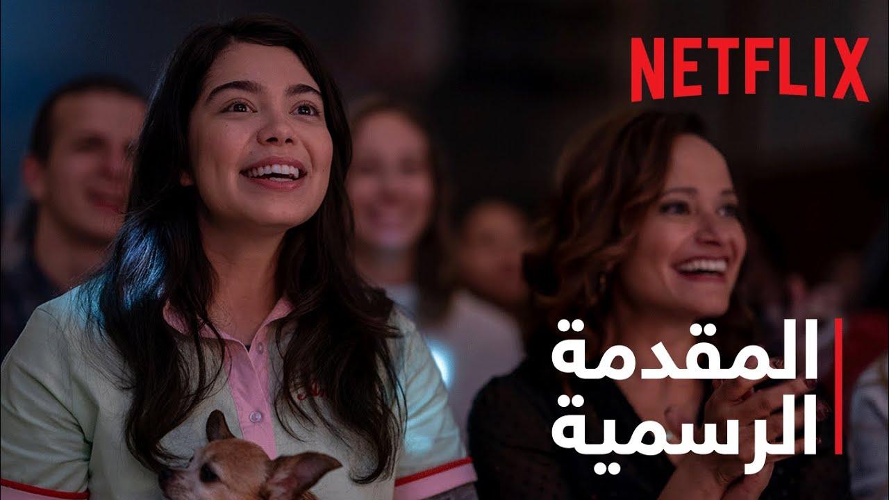 كلّنا معًا الآن | مستوحًى من رواية Sorta Like a Rock Star | المقدمة الرسمية | Netflix