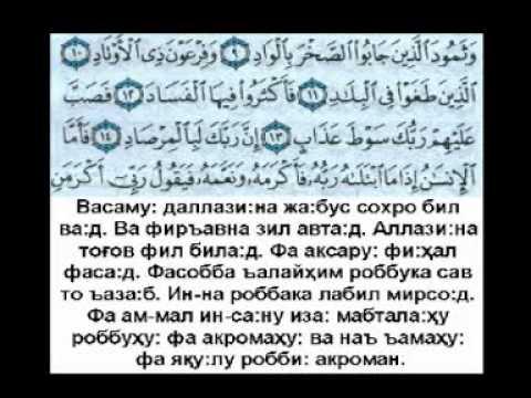 Лафасий - Ургатувчи 14 (Часть четырнадцатая)