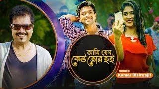 Ami Jeno keo Tor Hoi | Kumar Bishwajit | Amaan Reza | Alvira Emu | Bangla new song 2018