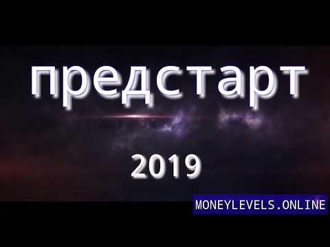 #moneylevels - Денежные Уровни - MoneyLevels.online
