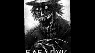 Вызов духов-Бабадук