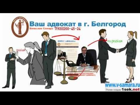 Адвокат Белгород