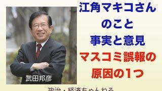 江角マキコさんかマネージャーの人が、長嶋さんの家の壁に悪戯をしたと...