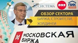 """Стоит ли инвестировать в акции Московская биржа, АФК """"Система"""", ПИК, ЛСР в 2020 году?"""