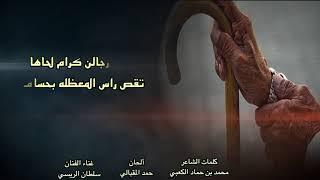 يابوي_كلمات الشاعر محمد بن حماد الكعبي_ الحان حمد المقبالي_ غناء الفنان سلطان الريسي