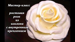 Ростовая роза из изолона. Giant rose. Ростовые цветы. Flor gigante