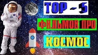 ТОП-5 ЛУЧШИХ ФИЛЬМОВ ПРО КОСМОС
