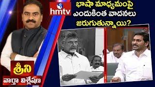 భాషా మాధ్యమంపై ఎందుకింత వాదనలు జరుగుతున్నాయి ? | News Analysis with Srini | hmtv Telugu News