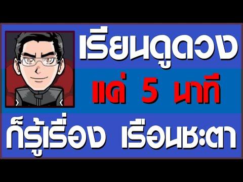 เรียนโหราศาสตร์ไทย แค่ 5 นาที ก็รู้เรื่อง เรือนชะตา