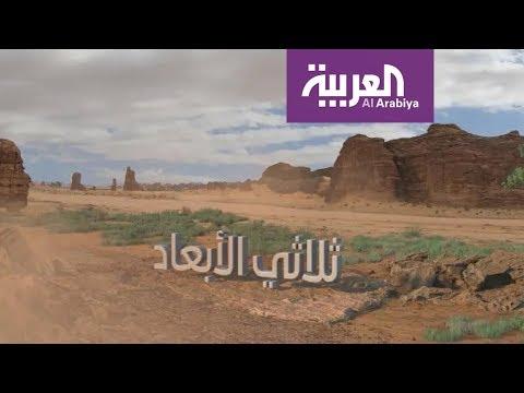 على خطى العرب | ثلاثي الابعاد  - -الرحلة السادسة- الحلقة 12  - نشر قبل 3 ساعة