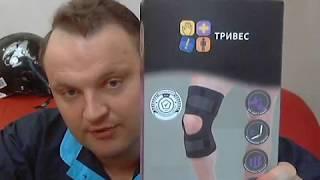 видео Бандаж на коленный сустав разъемный, с металлическими шарнирами