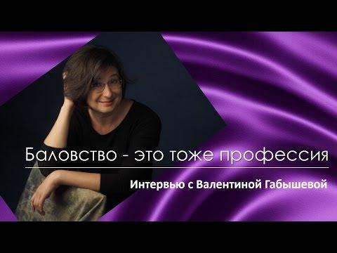Баловство - это тоже профессия. Интервью с Валентиной Габышевой