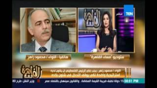 اللواء محمود زاهر :يجب علي الرئيس الفلسطيني ان يكون لديه إستراتيجية لكي يوقف التدخل في شئون بلاده