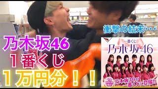 【乃木坂46】1番くじ1万円分引いたら奇跡が・・・