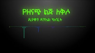 Ethiopia: የዘናጭ ልጅ ለቅሶ - ዲያቆን ዳንኤል ክብረት