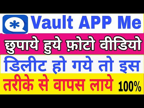 Vault app se delete photo wapas kaise laye | vault app backup photos | vault app photo recovery
