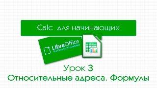 LibreOffice Calc. Урок 3: Относительные адреса. Формулы(В этом уроке мы разбираем как написать формулу в электронной таблице; почему адреса клеток, которые мы вста..., 2015-11-21T17:55:16.000Z)