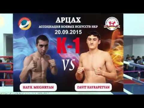 HAYK MEGHRYAN  Vs  DAVIT HAYRAPETYAN  (K-1)  ARTSAKH  20.09.2015