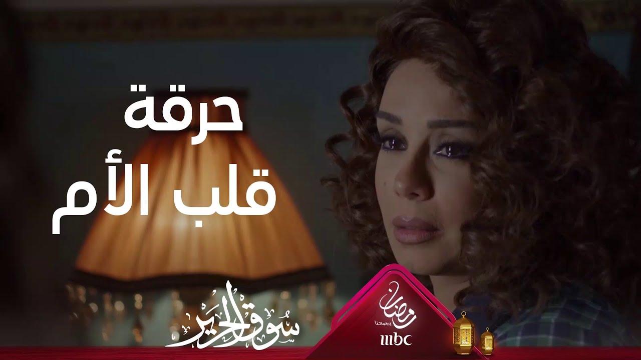 دموع ولحظات حزينة وموقف لا تُحسد عليه الأم #سوق_الحرير #رمضان_يجمعنا