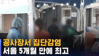 공사장서 집단감염…서울 5개월 만에 최고 / SBS