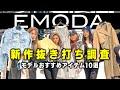 【爆買い】EMODAの新作が可愛すぎた!!【モデルが選ぶ新作10選】