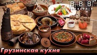 Грузинская кухня. Сколько стоит пообедать в Батуми?(Особенности грузинской кухни, еда в Грузии. Сколько стоит пообедать в Батуми (Грузия)? Цены на еду в Грузии...., 2016-05-05T12:05:05.000Z)