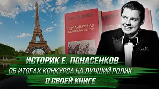 Историк Е. Понасенков об итогах конкурса на лучший ролик о своей книге и о коллегах (в Сорренто)