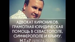 Адвокат Кирюников А.В. Юридические услуги в Севастополе, Симферополе и Крыму.(, 2016-09-04T20:01:41.000Z)