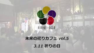 2017 未来の祀りカフェ vol.5 〜3.11 祈りの日〜 東日本大震災から早7年...