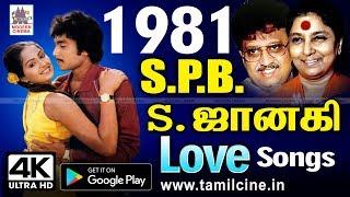 SPB, S.ஜானகி இரட்டை குயில்கள் இணைந்து பாடும், இதயம் கவர் காதல் பாடல்கள் 1981 spb janaki love songs