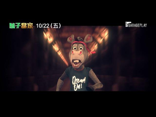 麻雀變鳳凰 驢子也能當國王!闔家歡樂爆笑動畫 【驢子當家】Donkey King 電影預告 10/22(五) 國語配音版歡樂上映