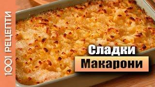 Сладки макарони на фурна рецепта