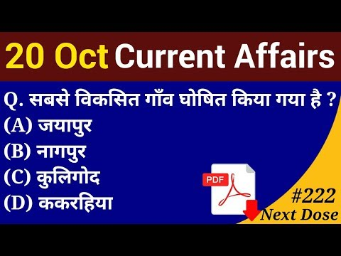 Next Dose #222| 20 October 2018 Current Affairs | Daily Current Affairs | Current Affairs In Hindi