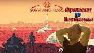 Surviving Mars. Любимая игра Илона Маска (стрим)