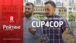 Рейтинг | Харьков [Cup4Cop]