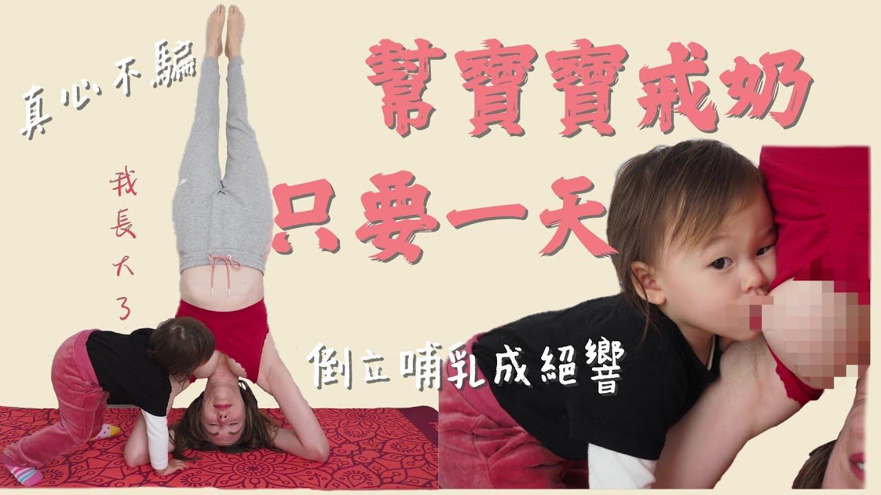 幫寶寶戒奶只要一天 不傷害母女感情波蘭祖傳秘訣大公開 How do Polish women stop breastfeeding