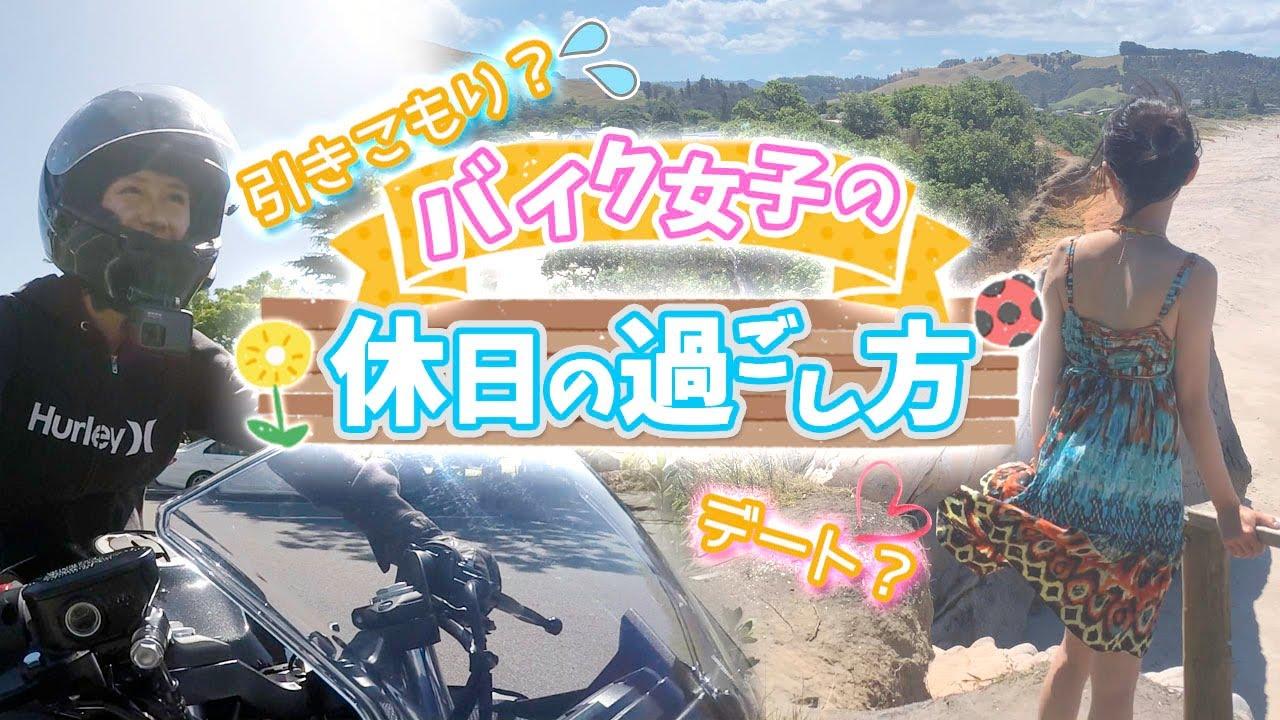 【ニンジャ400】バイク女子の休日の過ごし方【バイク女子】