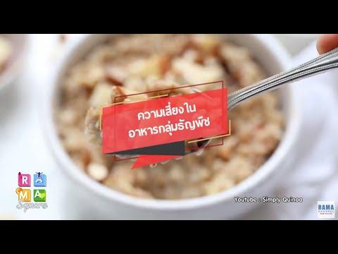Rama Square : ภัยเงียบธัญพืช เสี่ยงโรคร้ายได้! #อาหารกับข้อสงสัยเรื่องสุขภาพ #เปิดตู้เย็น 1.8.2562