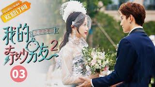 【ENG SUB】《我的奇妙男友2》第3集  My Amazing Boyfriend II EP3【芒果TV独播剧场】