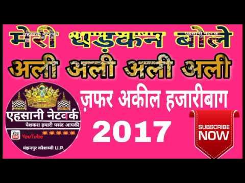 Meri Dhadkan bole Ali Ali Ali by zafar akeel hazaribag jharkhand new naat