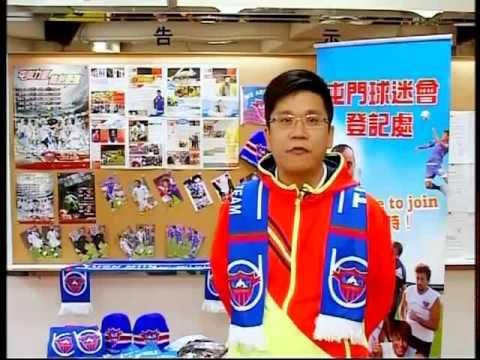 NOW TV 訪問特輯   屯門甲組足球隊及陳強會長